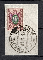 Kiev Type 2 - 35 Kop, Ukraine Tridents Cancellation GOMEL MOGILEV