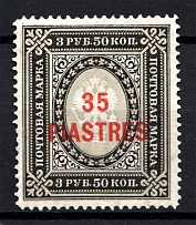 1903-04 Russia Levant Offices in Turkey 35 Pia