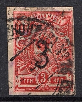 1920 Rogachev (Mogilyov) `3` Geyfman №5 Local Issue Russia Civil War (Canceled)