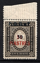 1918 50pi/35pi/3.50R ROPiT Offices in Levant, Russia (MNH)