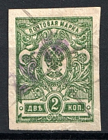 1918-22 Unidentified `руб` Local Issue Russia Civil War (Violet Overprint, Canceled)
