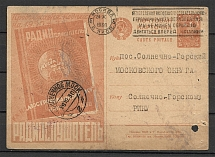 1930 Advertising and Campaigning Postcard 'Radio Listener', Advertising Postmark of Moscow with a Quote from Stalin. Rejection to Disenfranchised Person (Лишенец)
