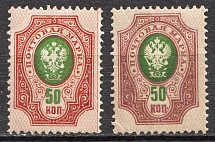 1908-17 Russia 50 Kop (Deformed `5` + Shifted Background, CV $240)