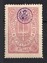 1899 1m Crete 2nd Definitive Issue, Russian Administration (LILAC Stamp, CV $40)