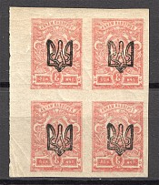 Odessa Type 1 Tridents 3 Kop (Back Side On Gum Printing, Offset, Signed, MNH)