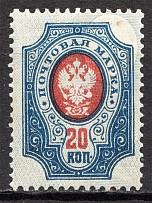 1908-17 Russia 20 Kop (Print Error, Shifted Background)