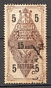 1889 Russia Saint Petersburg Resident Fee 15 Kop (Cancelled)