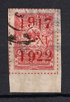 1922 4k Far East Republic, Vladivostok, Russia Civil War (Different `2` in `1922`, Print Error)