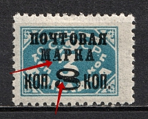 1927 8k/3k Gold Definitive Issue, Soviet Union USSR (BROKEN `А`+ `8`, Typo, Type 2, no Watermark, Print Error)