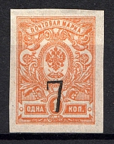1920 Kovrov (Vladimir) 7 Rub 2nd Issue, Local Provisional Russia Civil War