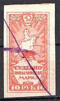 1922 Russia USSR Judicial Fee Stamp 10 Rub (Cancelled)