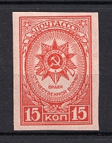 1944 Awards of the USSR, Soviet Union USSR (BROKEN Tape, Print Error, MNH)