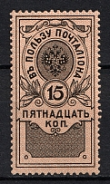 1911 In Favor of the Postman, Russia (Perf. 12x12.5, Full Set, CV $80, MNH)