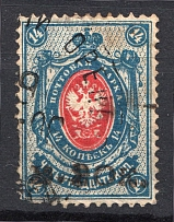 1918-22 Unidentified `к.20к.` Local Issue Russia Civil War (Canceled)