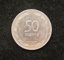 Israeli 50 Prutot 1954 coin without Pearl non-rotated die milled edge BU IMM-P17