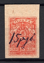 1920 Talnoe (Kiev) `15 руб` Local Issue Russia Civil War (RRR, Extermely Rare, Signed)