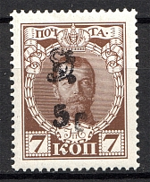 1920 Russia Armenia on Romanov Civil War 5 Rub on 7 Kop (Black Overprint, MNH)