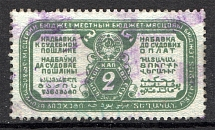 1927 Russia USSR Judicial Fee Stamp 2 Kop (Cancelled)