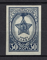 1945 Awards of the USSR, Soviet Union USSR (Dot Top `C` in 'СССР', Print Error, MNH)