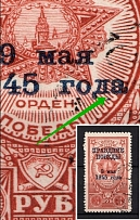 1945 3R Victory Day, Soviet Union USSR (BROKEN `Д` in `ГОДА`, Print Error, Full Set, Canceled)