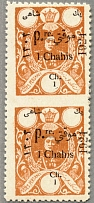 1924, 1 ch., yellow brown and black, vertical pair IMPERF between, MNH, a very
