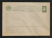1929-32 USSR Standard Postal Stationery cover