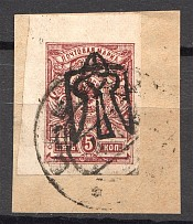 Ukraine Odessa Type 7 Trident 5 Kop (Inverted Ovp, Signed, CV $150, Cancelled)