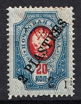 1918 2pi/20k ROPiT Offices in Levant, Russia (SHIFTED Overprint+BROKEN `P`, Print Error)