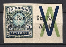 1919 North-West Army Civil War 5 Rub (Overprint on Coupon, Signed)