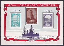 1957. Trial block №24 (thick, glossy paper - without the image of the Peter and Paul Fortress and double printing of the second