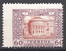 1920 Ukrainian People's Republic 60 Grn (Shifted Perforation, Print Error)