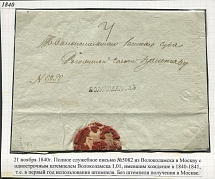 1840. A government letter from Volokolamsk to Moscow. 1840. A private letter was