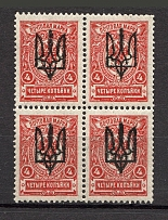 Kiev Type 3 - 4 Kop, Ukraine Tridents Block of Four (MNH)