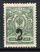 1918-22 Unidentified `2` Local Issue Russia Civil War (MNH)