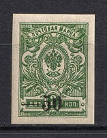 1918-20 50k Kuban, Russia Civil War (BROKEN `0`, Print Error, MNH)