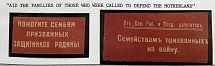 Helping families called up for war. Two ex charity stamps - E. Markovich
