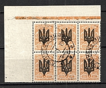 Kiev Type 3 - 1 Kop, Ukraine Tridents Cancellation LUCHINETS MINSK Block