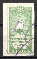 1922 Russia USSR Judicial Fee Stamp 3 Rub (Cancelled)