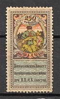 1923 Russia RSFSR All-Russian Help Invalids Committee 250 Rub