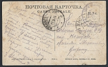 1916. Turkey. Caucasian front. Field spare post office # 117. An open letter fro