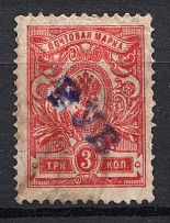 1920 Pavlovsk (Petrograd) `РУБ` on 3 Kop Geyfman №4 Local Issue Russia Civil War (Canceled)