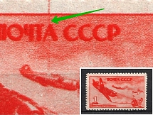 1945 1R Air Force During World War II, Soviet Union USSR (`Ray` from Middle Airplane, Print Error, MNH)
