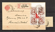 1917 Bolshevists Propaganda Registered Postcard Ekaterinodar (RRR, Inverted)