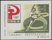 Soviet Union 1964, Tokyo Olympic Games, souvenir sheet of 1r in green
