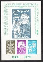 1969 Space Ship Apollo 11 Ukraine Underground Post Block (MNH)