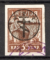1919 Russia West Army Civil War 35 K (Cancelled)