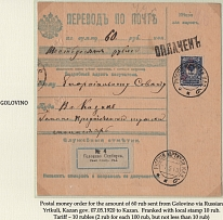 1920 Spassk (Kazan). Transfer from Golovino through Russian Yurtkuli to Kazan. The form of the transfer by mail, sent