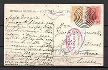 Mute Cancellation of Warsaw, International Postal Photo Card, Hospital, Censorship (Warsaw, Levin #512.09)