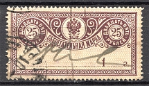 1890 Russia Savings Stamp 25 Rub (Cancelled)