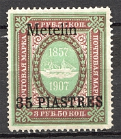 1909 Russia Metelin Offices in Levant 35 Pia (Signed)